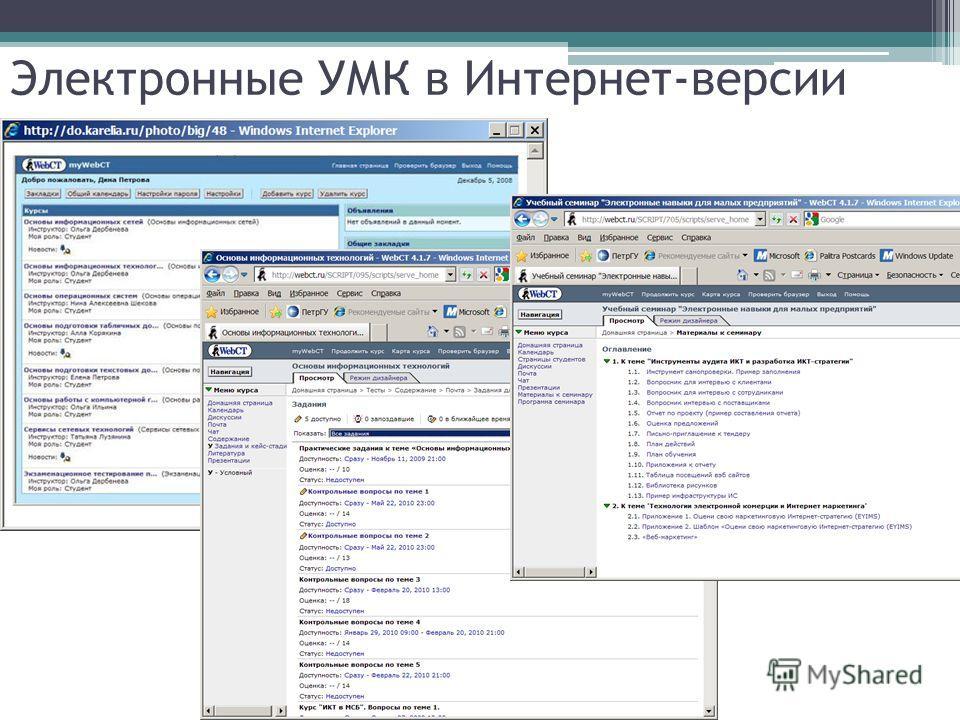 Электронные УМК в Интернет-версии