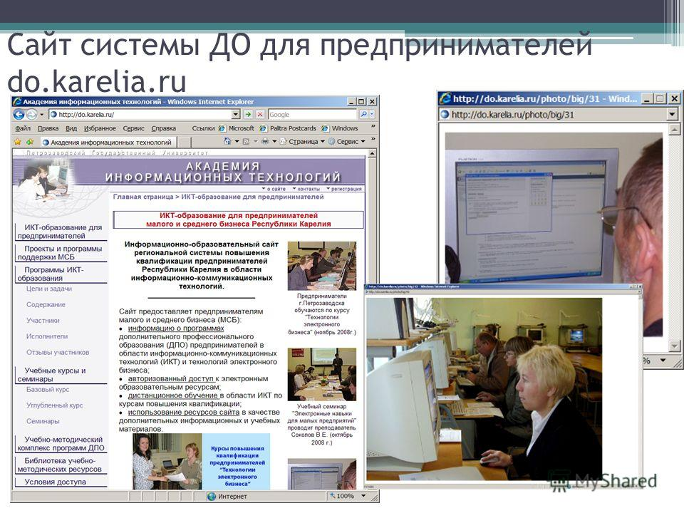 Сайт системы ДО для предпринимателей do.karelia.ru