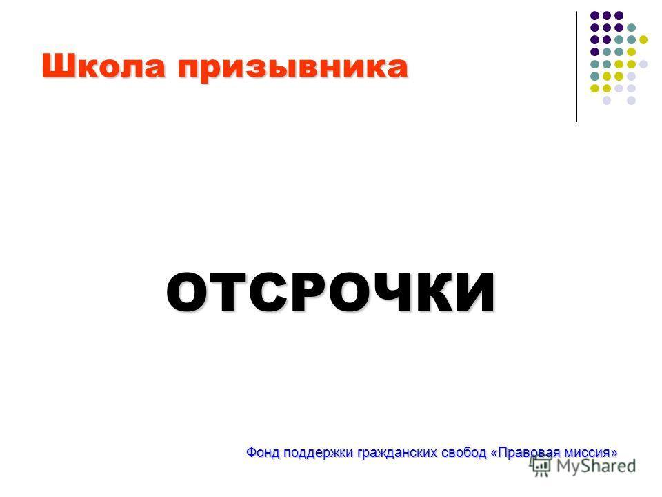 Школа призывника ОТСРОЧКИ Фонд поддержки гражданских свобод «Правовая миссия»