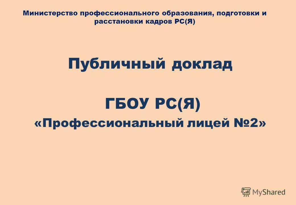 Публичный доклад ГБОУ РС(Я) «Профессиональный лицей 2» Министерство профессионального образования, подготовки и расстановки кадров РС(Я)