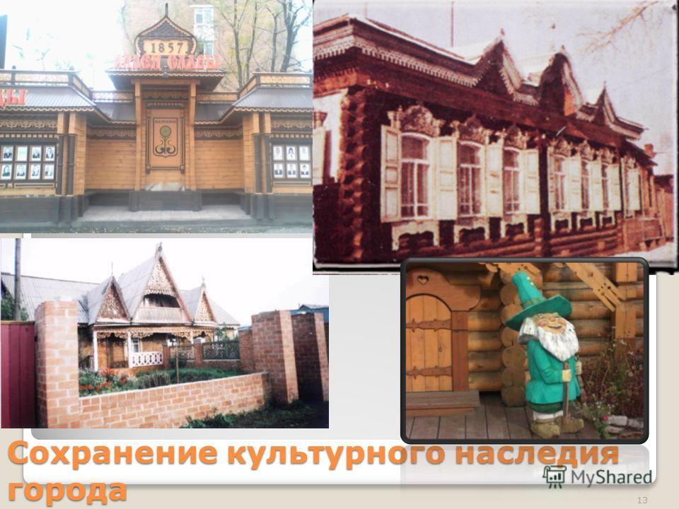 Сохранение культурного наследия города 13