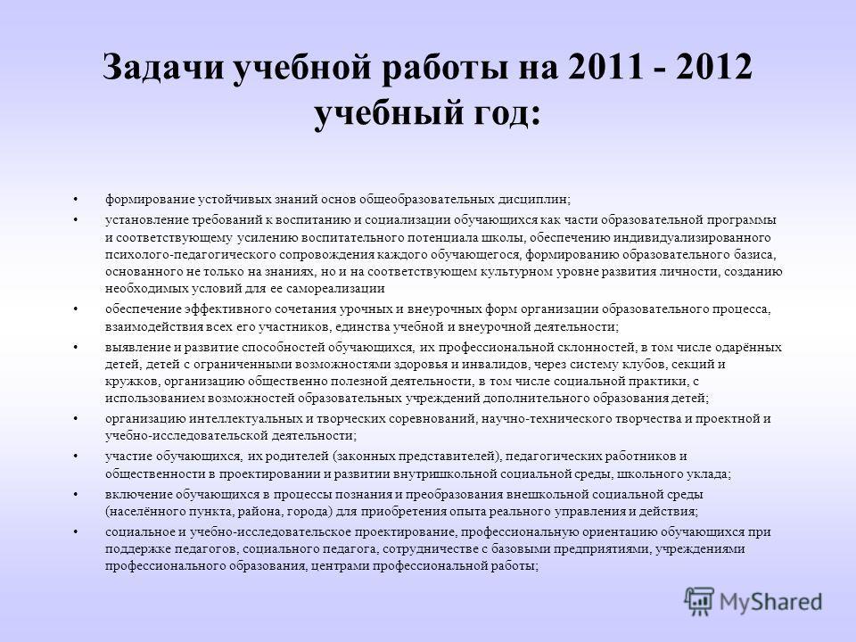 Задачи учебной работы на 2011 - 2012 учебный год: формирование устойчивых знаний основ общеобразовательных дисциплин; установление требований к воспитанию и социализации обучающихся как части образовательной программы и соответствующему усилению восп