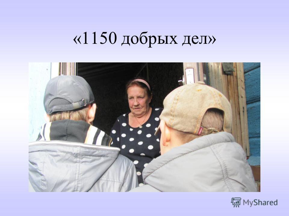 «1150 добрых дел»