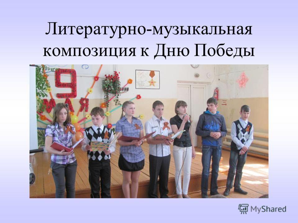 Литературно-музыкальная композиция к Дню Победы