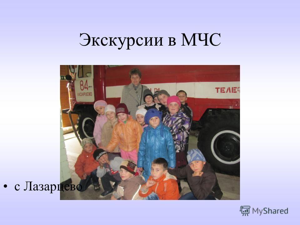 Экскурсии в МЧС с Лазарцево