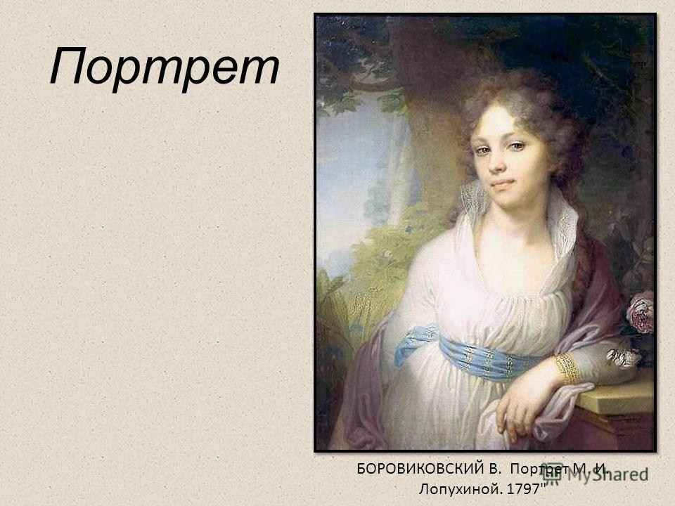 Портрет БОРОВИКОВСКИЙ В. Портрет М. И. Лопухиной. 1797