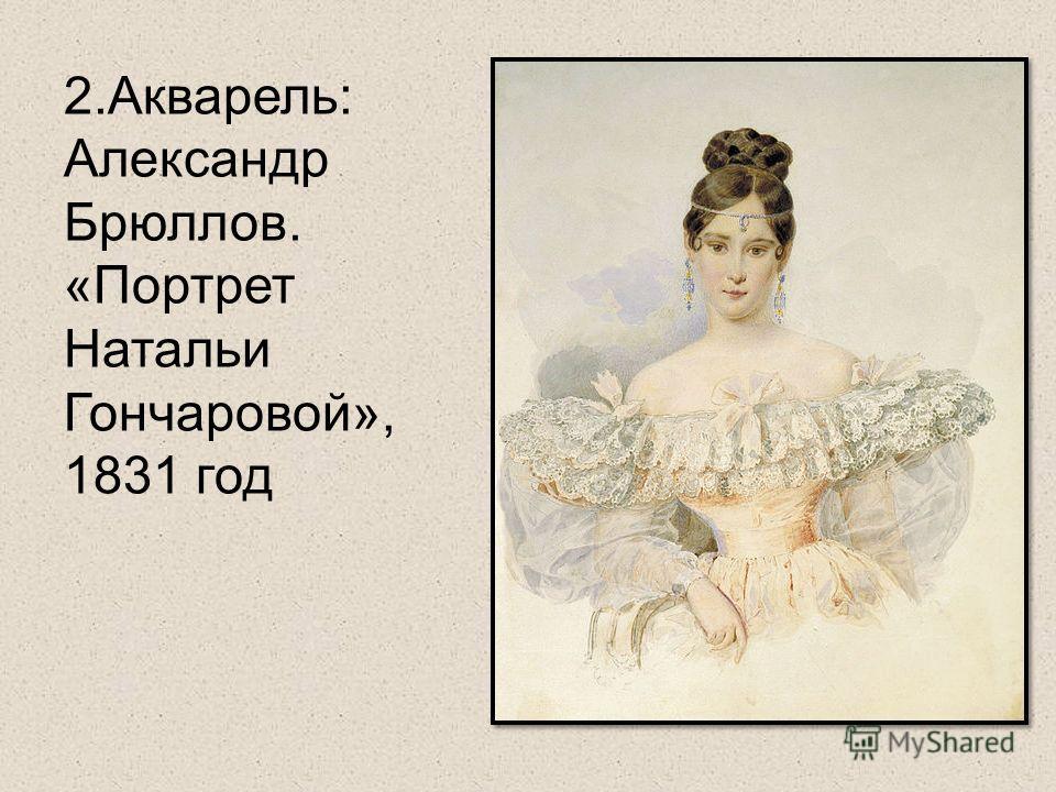 2.Акварель: Александр Брюллов. «Портрет Натальи Гончаровой», 1831 год
