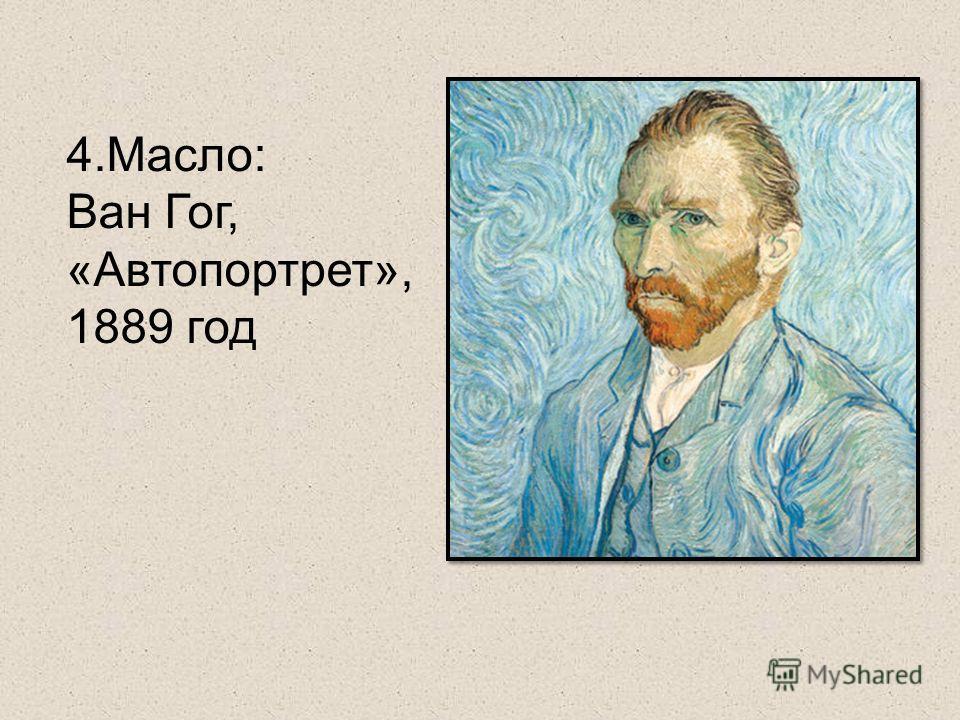 4.Масло: Ван Гог, «Автопортрет», 1889 год