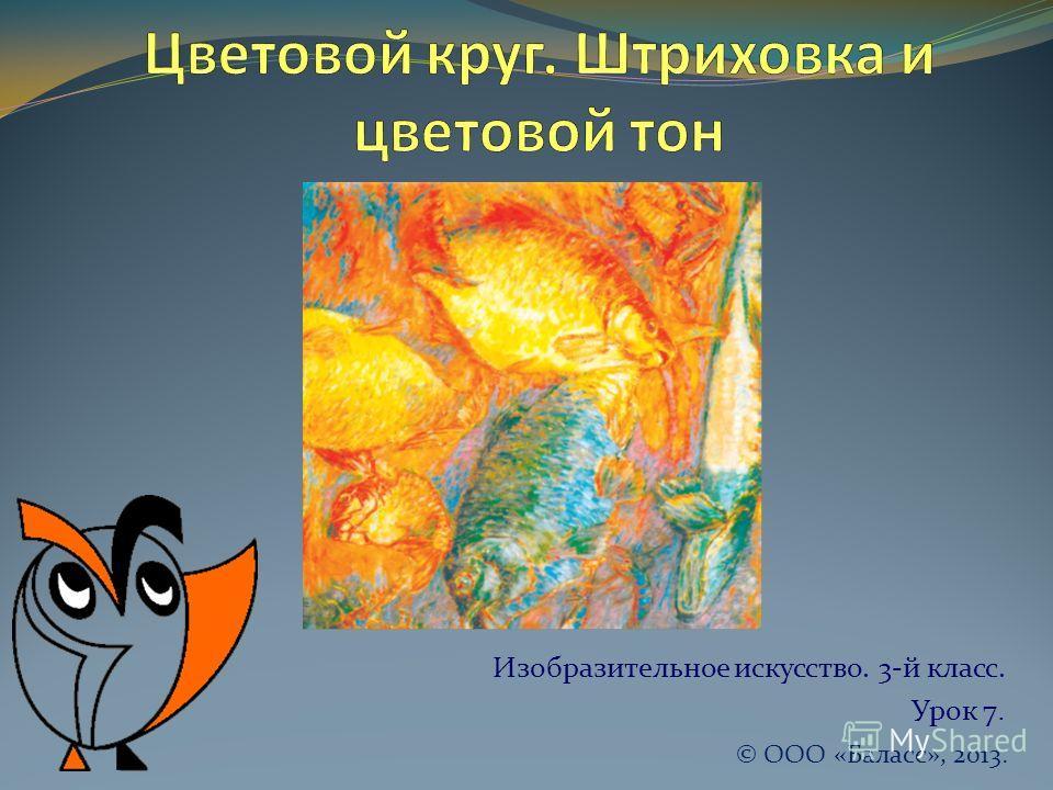Изобразительное искусство. 3-й класс. Урок 7. © ООО «Баласс», 2013.