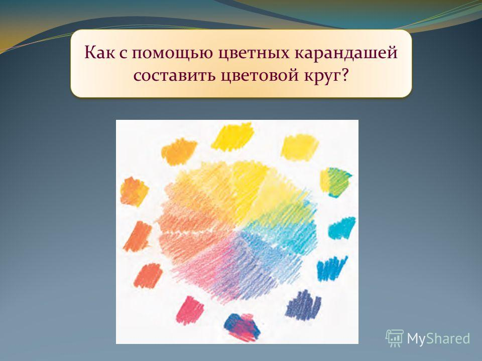 Как с помощью цветных карандашей составить цветовой круг?