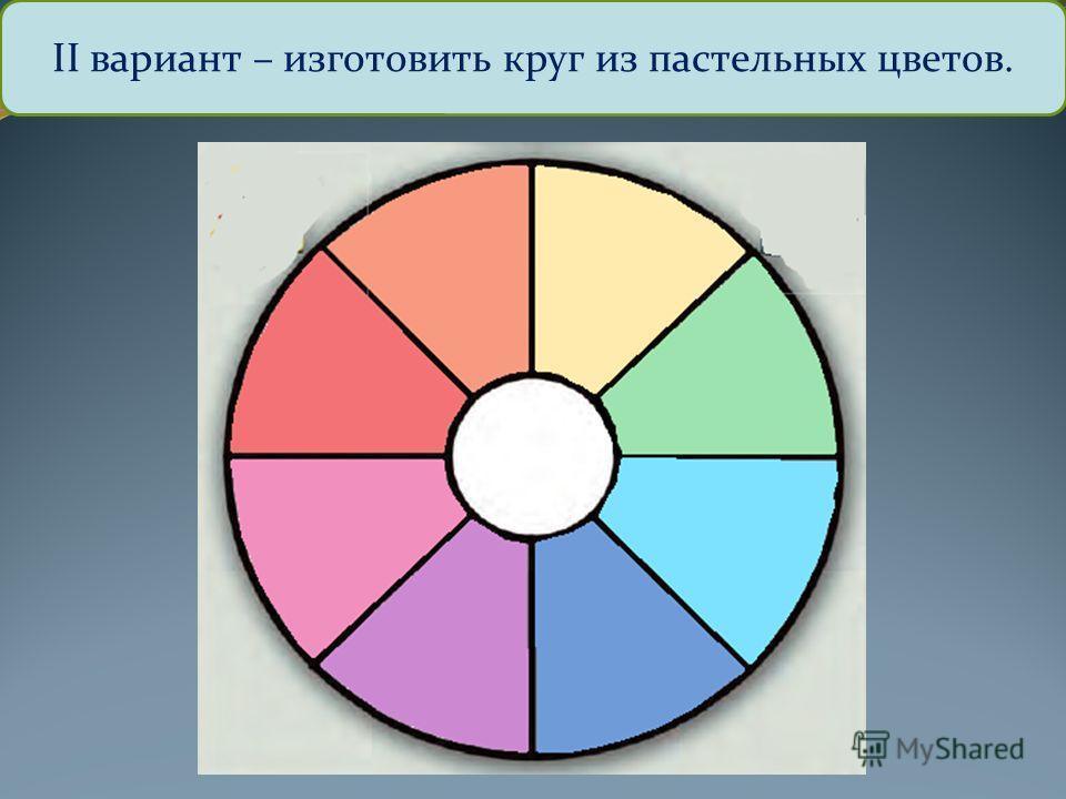II вариант – изготовить круг из пастельных цветов.