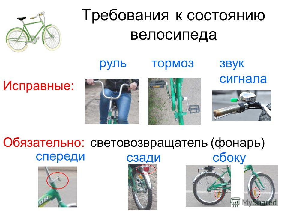 Требования к состоянию велосипеда Исправные: Обязательно:световозвращатель (фонарь) звук сигнала сзадисбоку руль тормоз спереди