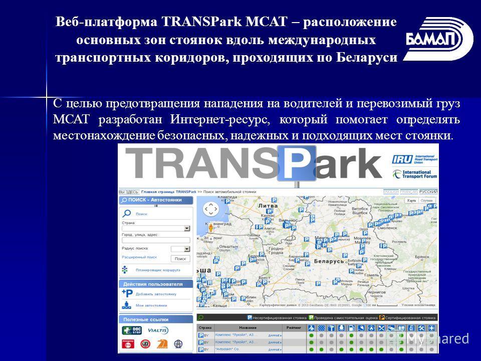 Веб-платформа TRANSPark МСАТ – расположение основных зон стоянок вдоль международных транспортных коридоров, проходящих по Беларуси С целью предотвращения нападения на водителей и перевозимый груз МСАТ разработан Интернет-ресурс, который помогает опр