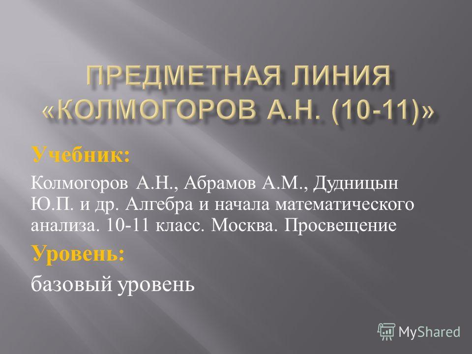 Алгебра и начала математического анализа. 10-11 классы. (комплект.