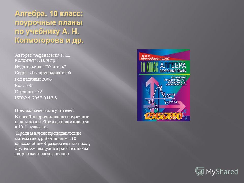 Алгебра. 10 класс : поурочные планы по учебнику А. Н. Колмогорова и др. Авторы :
