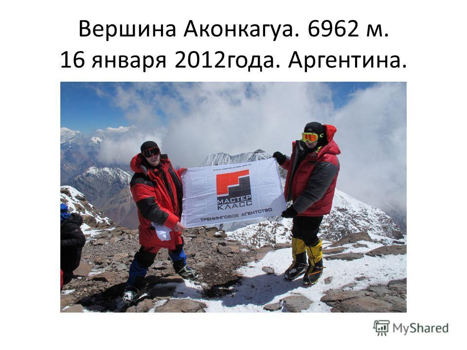 Вершина Аконкагуа. 6962 м. 16 января 2012года. Аргентина.