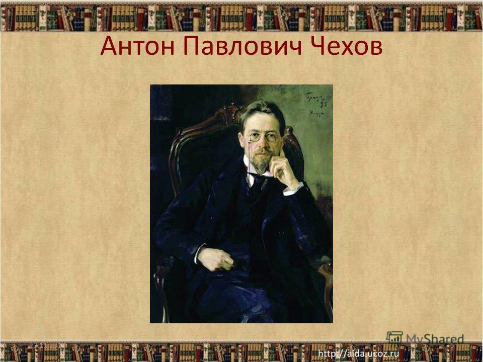 Антон Павлович Чехов 20.11.20135