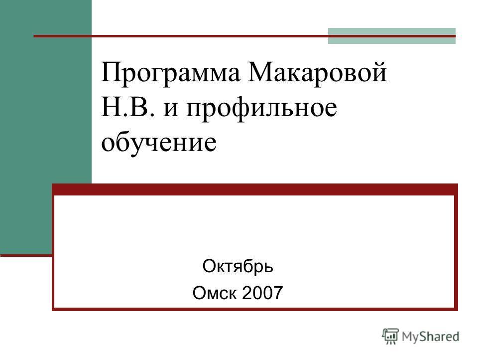 Программа Макаровой Н.В. и профильное обучение Октябрь Омск 2007