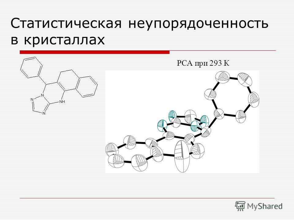 Статистическая неупорядоченность в кристаллах РСА при 293 К