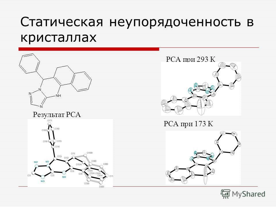 Статическая неупорядоченность в кристаллах Результат РСА РСА при 173 К РСА при 293 К