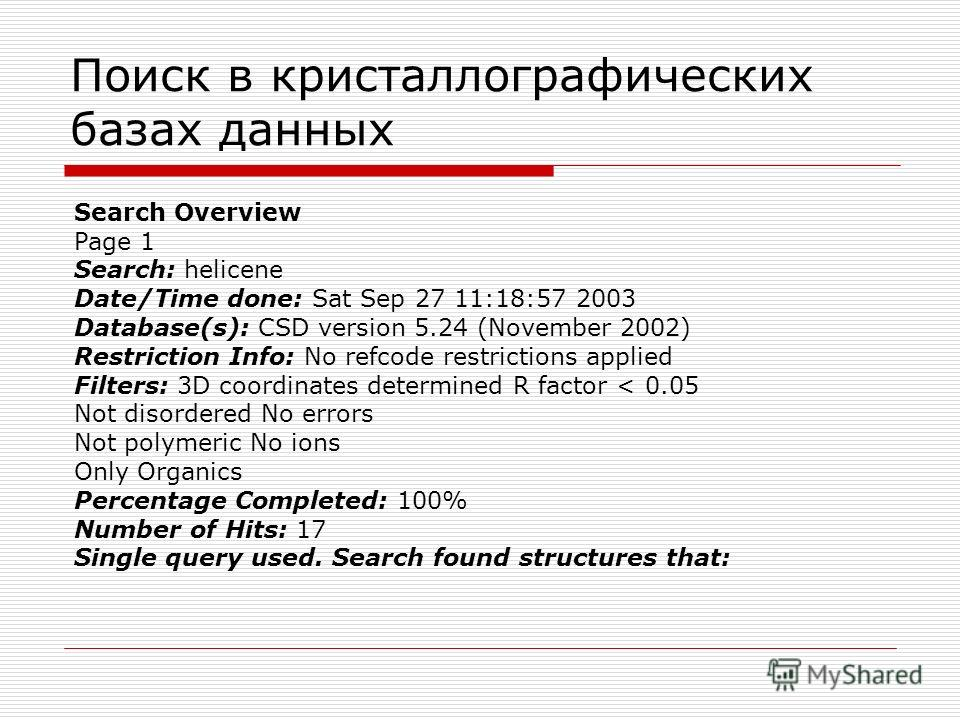 Поиск в кристаллографических базах данных Search Overview Page 1 Search: helicene Date/Time done: Sat Sep 27 11:18:57 2003 Database(s): CSD version 5.24 (November 2002) Restriction Info: No refcode restrictions applied Filters: 3D coordinates determi