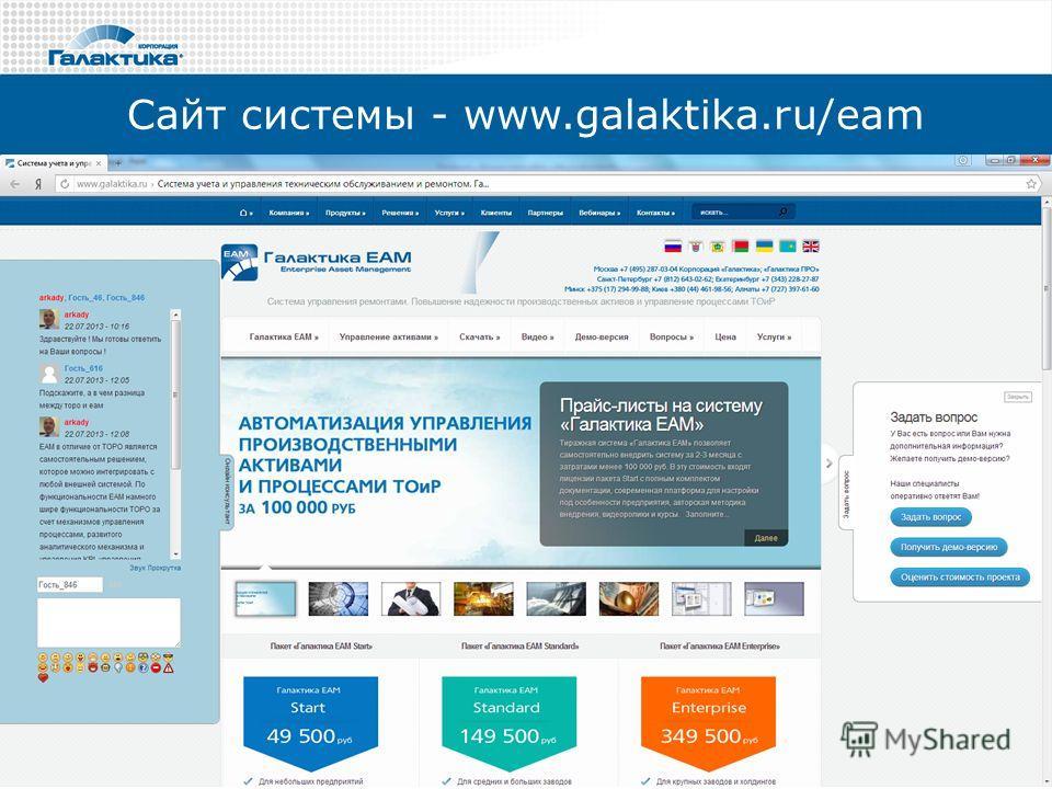 Сайт системы - www.galaktika.ru/eam