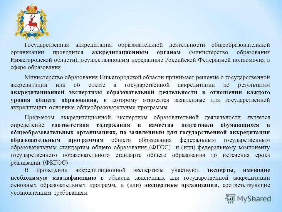 2 Государственная аккредитация образовательной деятельности общеобразовательной организации проводится аккредитационным органом (министерство образования Нижегородской области), осуществляющим переданные Российской Федерацией полномочия в сфере образ