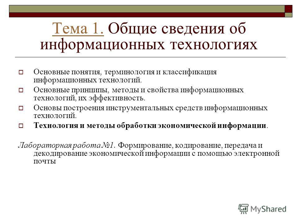 Тема 1.Тема 1. Общие сведения об информационных технологиях Основные понятия, терминология и классификация информационных технологий. Основные принципы, методы и свойства информационных технологий, их эффективность. Основы построения инструментальных