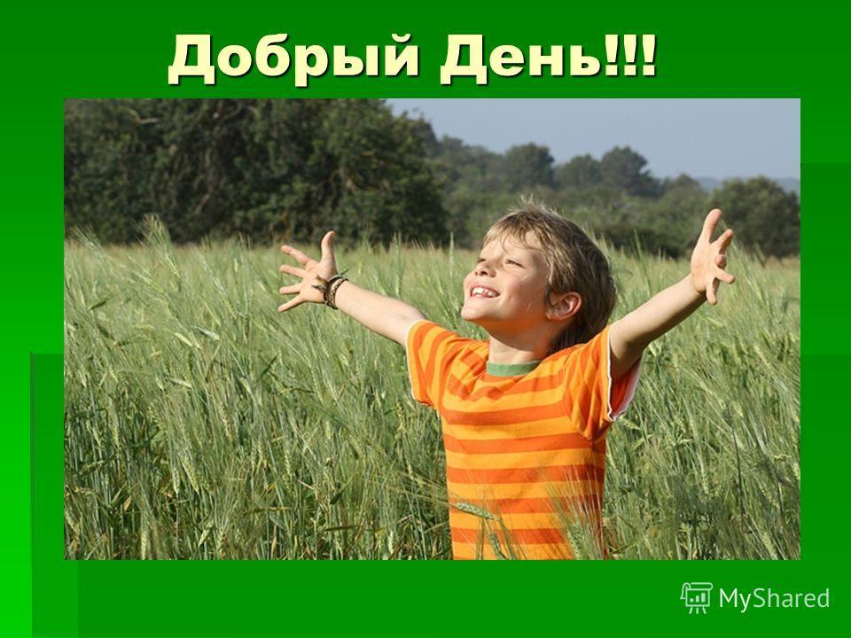 Добрый День!!! Добрый День!!!