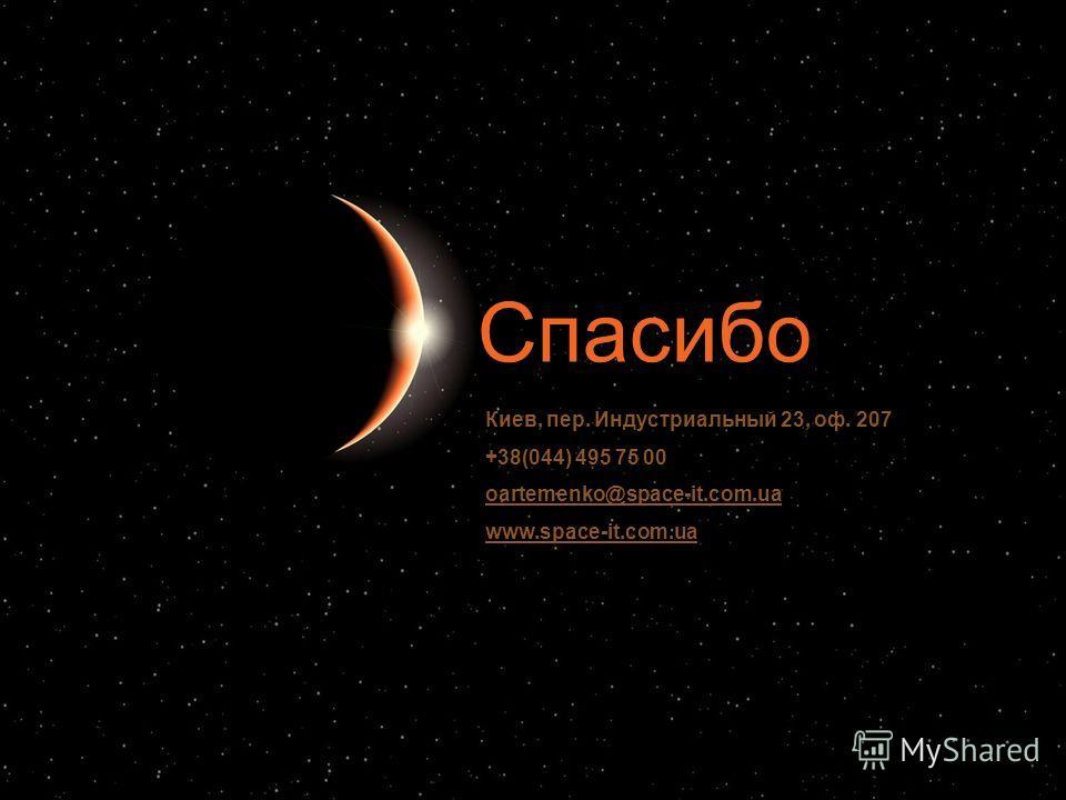 Спасибо Киев, пер. Индустриальный 23, оф. 207 +38(044) 495 75 00 oartemenko@space-it.com.ua www.space-it.com.ua