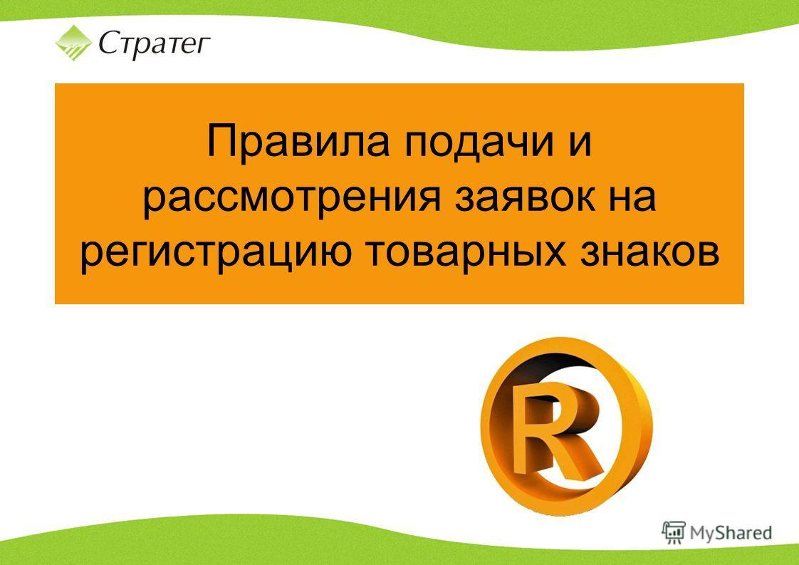 Правила подачи и рассмотрения заявок на регистрацию товарных знаков