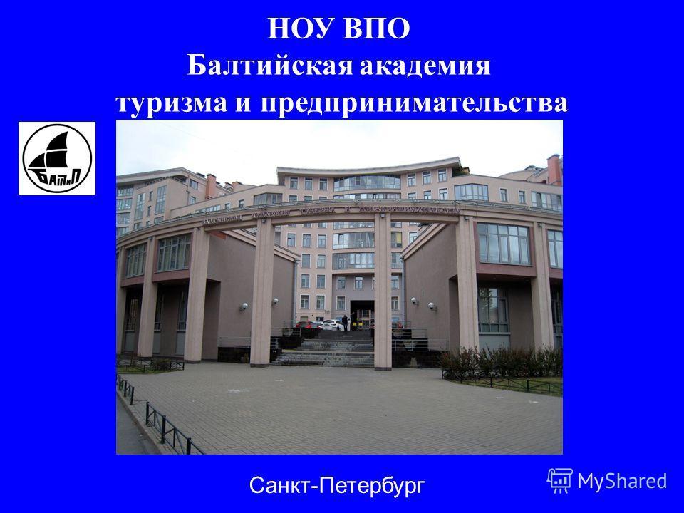 НОУ ВПО Балтийская академия туризма и предпринимательства Санкт-Петербург