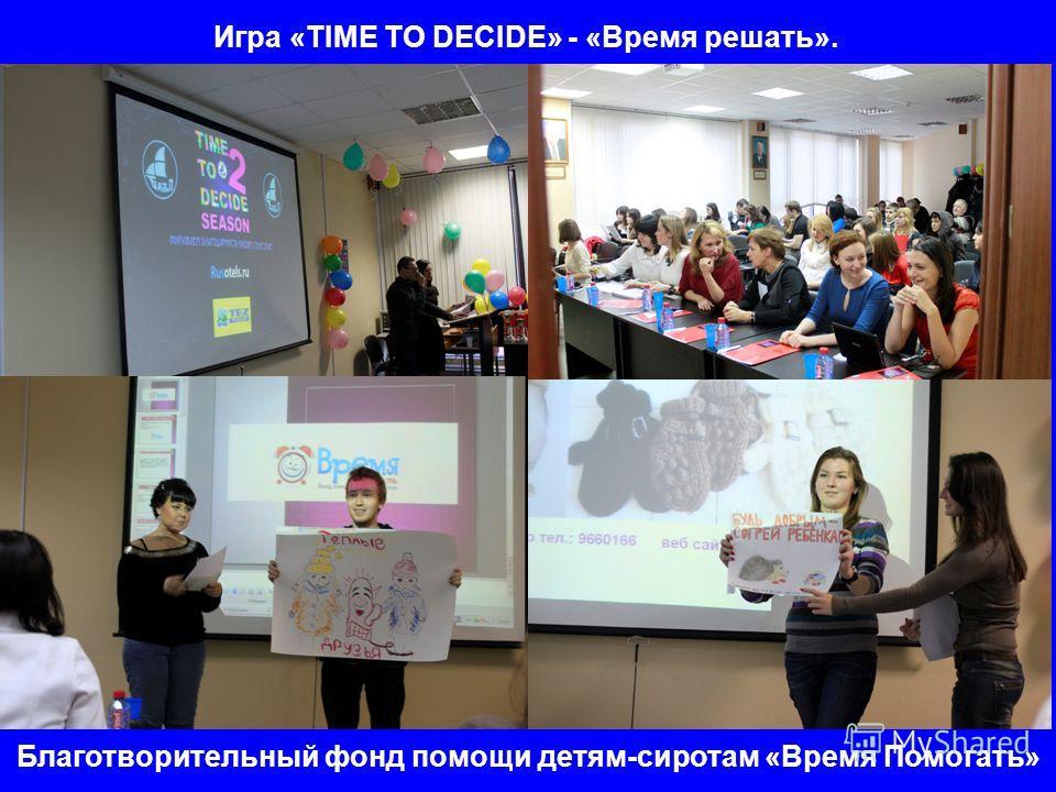 Игра «TIME TO DECIDE» - «Время решать». Благотворительный фонд помощи детям-сиротам «Время Помогать»