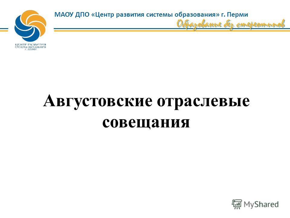 Августовские отраслевые совещания МАОУ ДПО «Центр развития системы образования» г. Перми