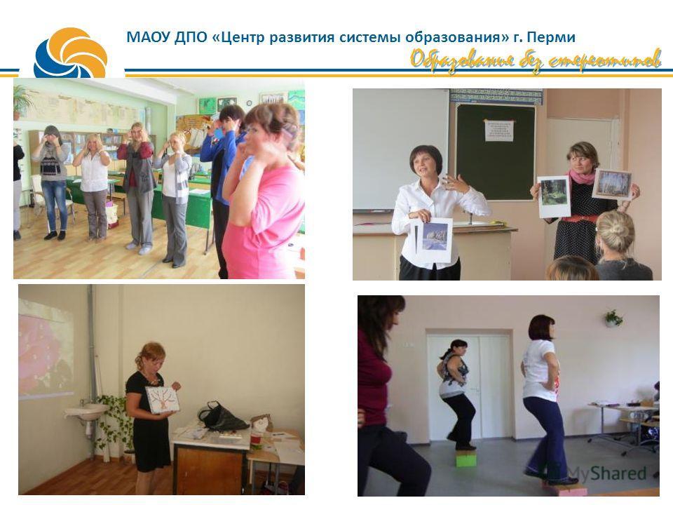 МАОУ ДПО «Центр развития системы образования» г. Перми