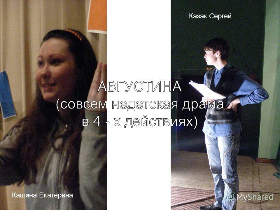 Кашина Екатерина Казак Сергей