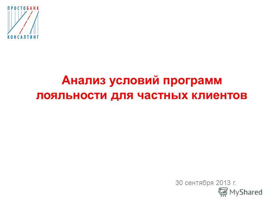 Анализ условий программ лояльности для частных клиентов 30 сентября 2013 г.
