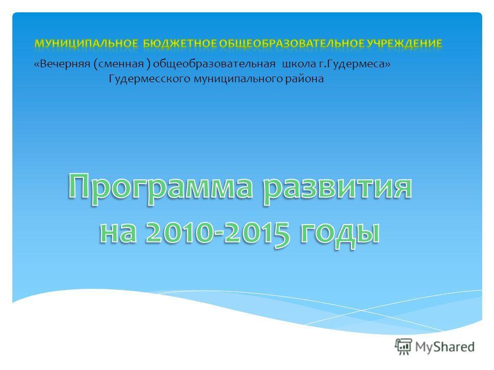 «Вечерняя (сменная ) общеобразовательная школа г.Гудермеса» Гудермесского муниципального района