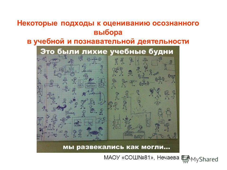 Некоторые подходы к оцениванию осознанного выбора в учебной и познавательной деятельности МАОУ «СОШ81», Нечаева Е.А.