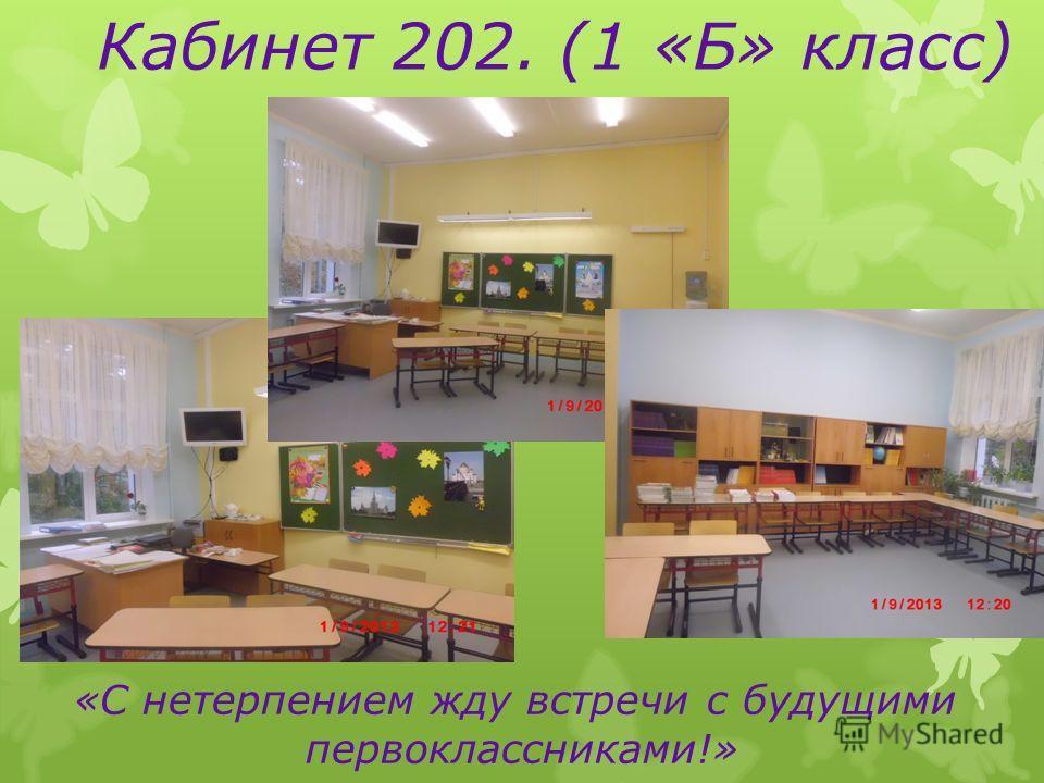 Кабинет 202. (1 «Б» класс) «С нетерпением жду встречи с будущими первоклассниками!»