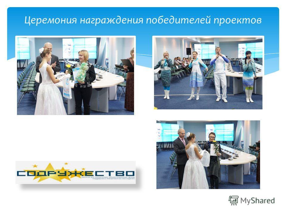 Церемония награждения победителей проектов