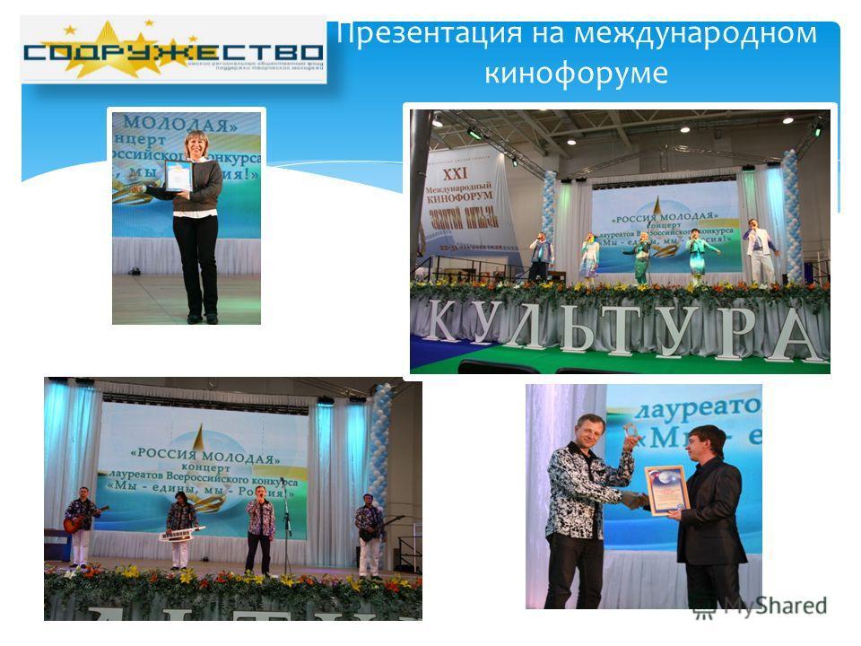 Презентация на международном кинофоруме