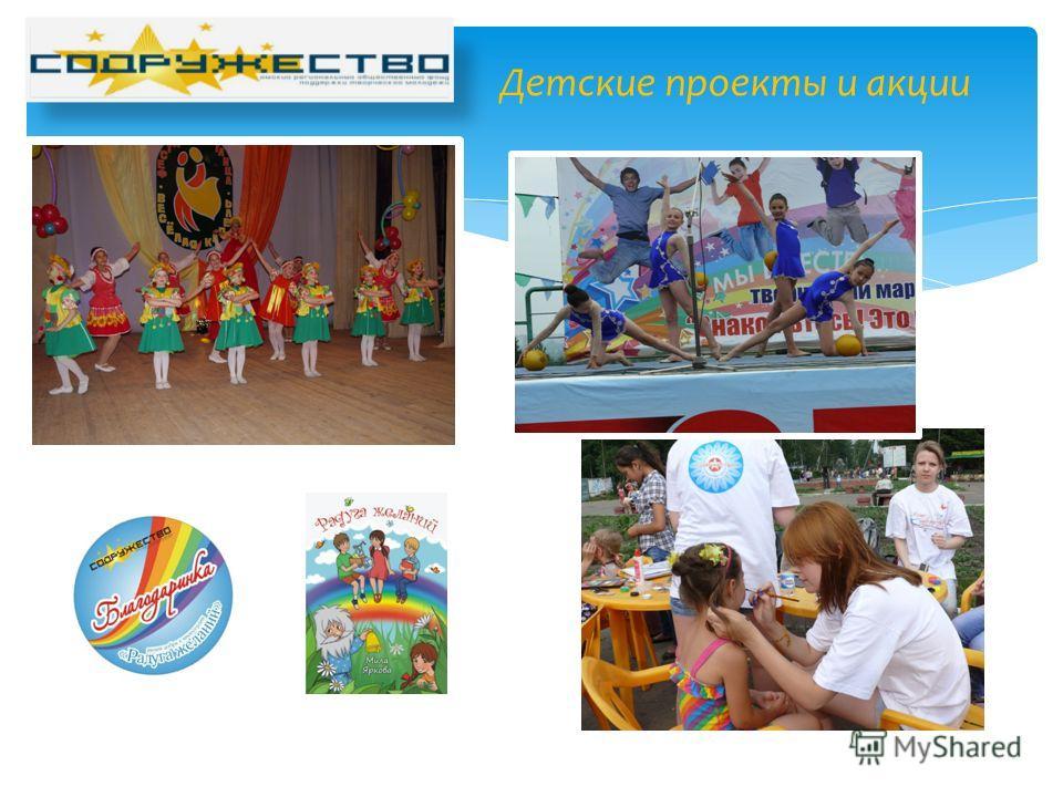 Детские проекты и акции