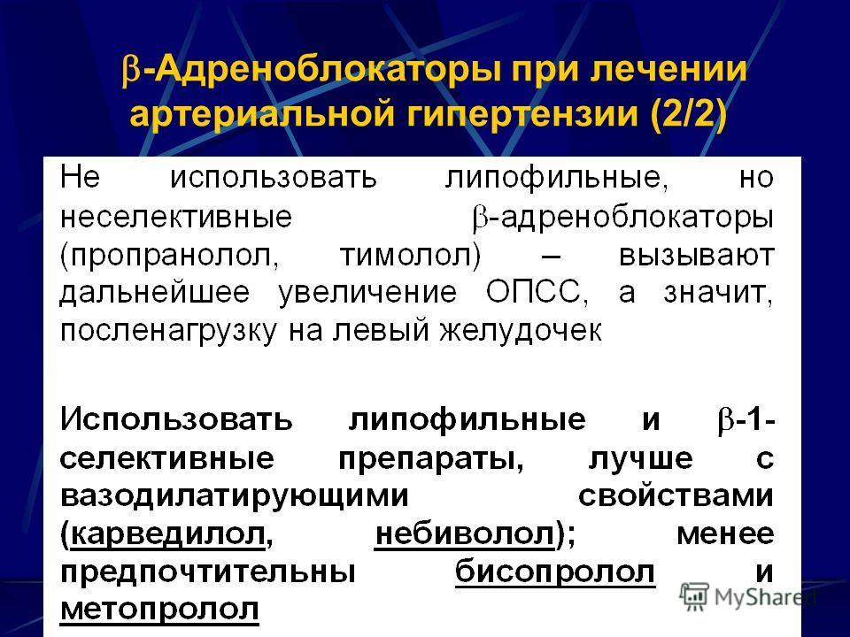 -Адреноблокаторы при лечении артериальной гипертензии (2/2)