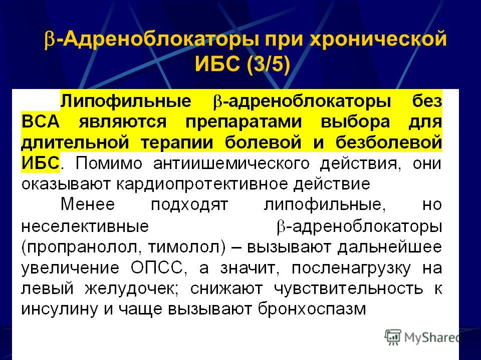 -Адреноблокаторы при хронической ИБС (3/5)
