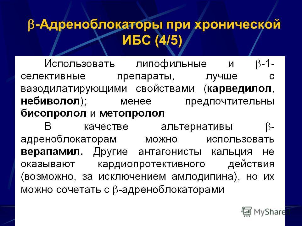 -Адреноблокаторы при хронической ИБС (4/5)