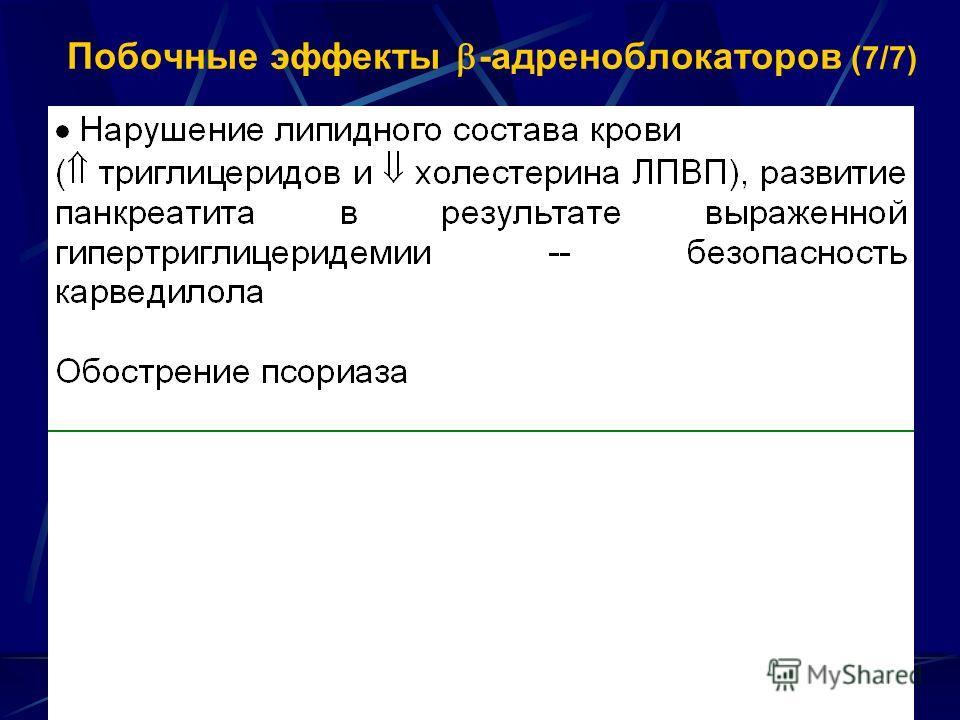 Побочные эффекты -адреноблокаторов (7/7)