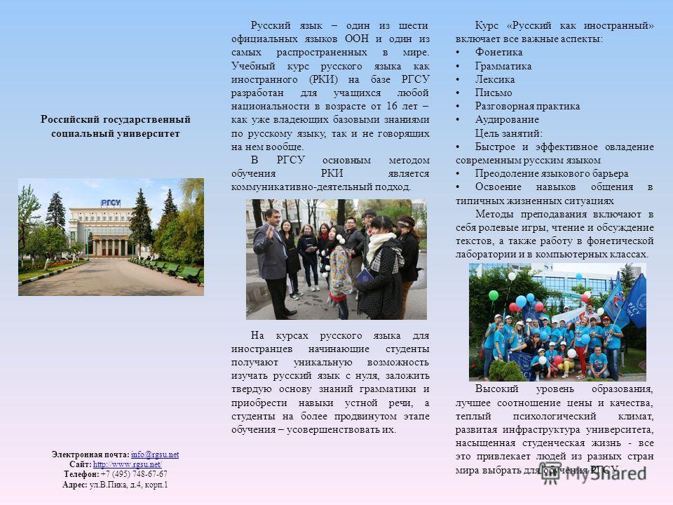 Российский государственный социальный университет Электронная почта: info@rgsu.netinfo@rgsu.net Сайт: http://www.rgsu.net/http://www.rgsu.net/ Телефон: +7 (495) 748-67-67 Адрес: ул.В.Пика, д.4, корп.1 Русский язык – один из шести официальных языков О