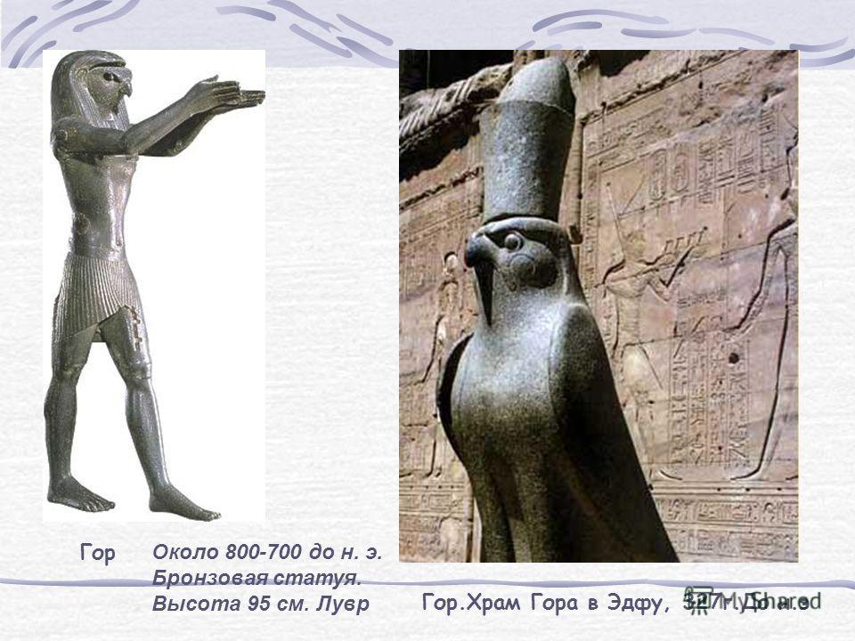 Гор.Храм Гора в Эдфу, 327г.До н.э Гор Около 800-700 до н. э. Бронзовая статуя. Высота 95 см. Лувр