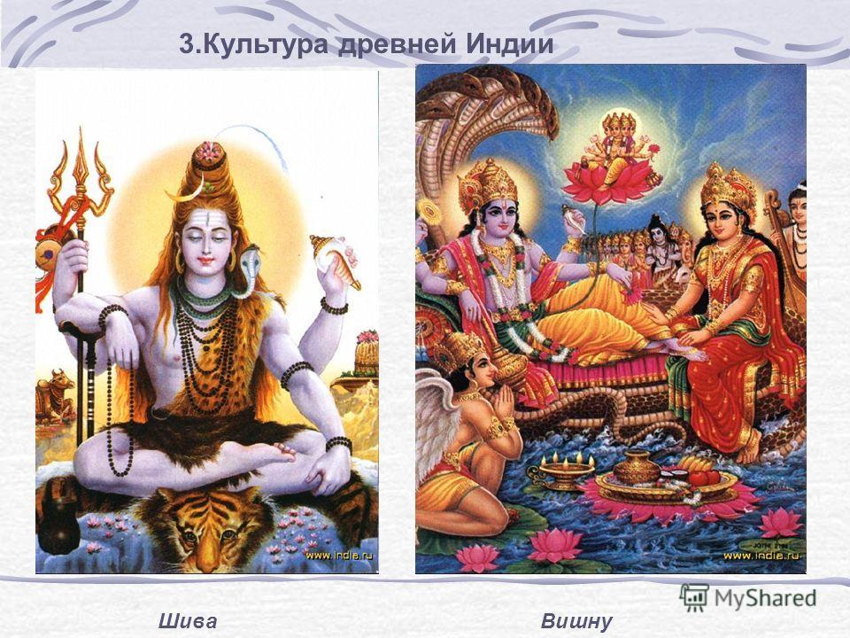 3.Культура древней Индии ШиваВишну